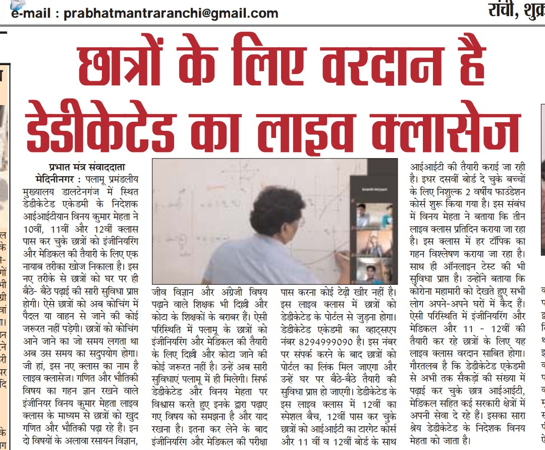 News Coverage Khabar Mantra