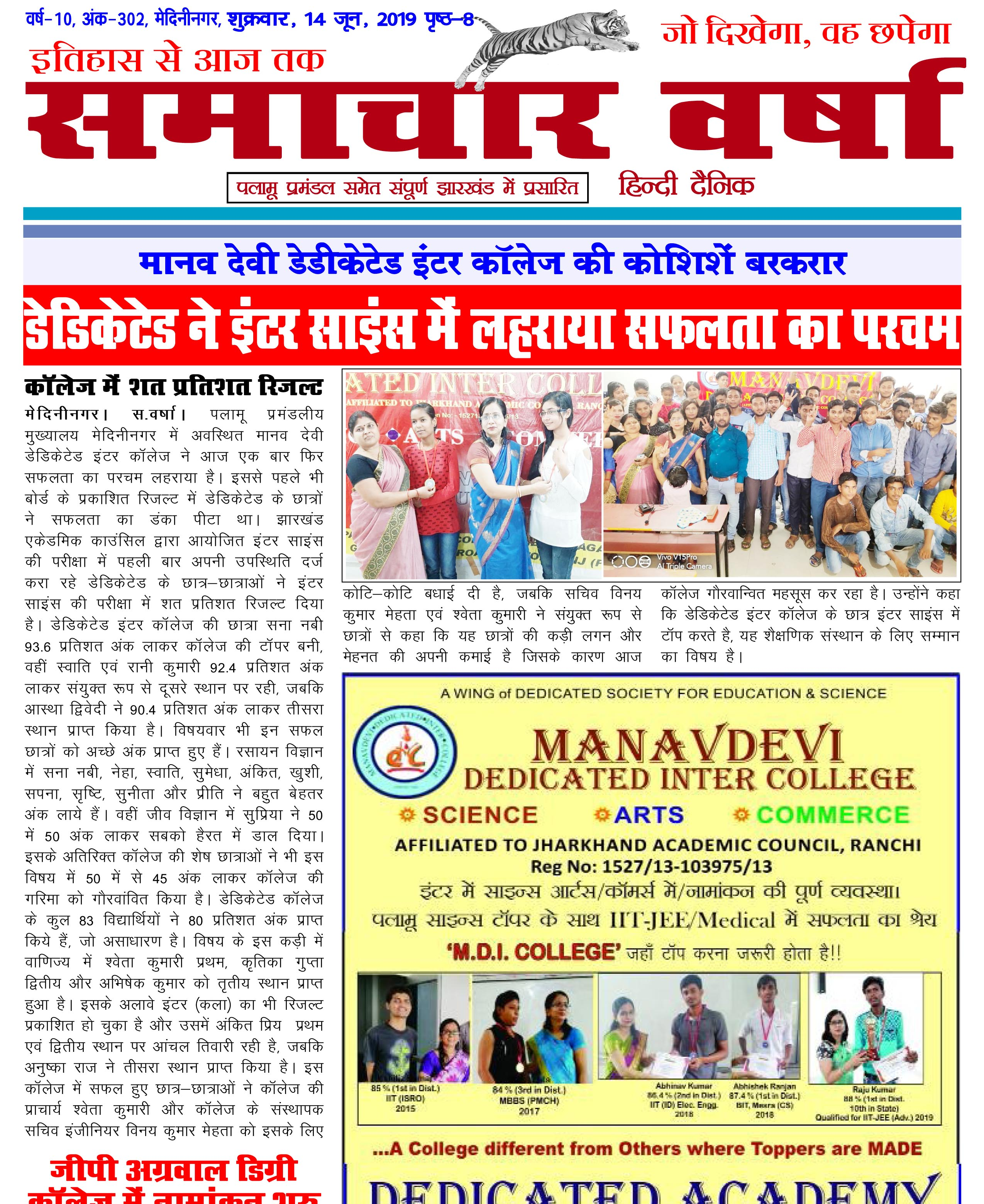 News Coverage of XI Result in Samachar Varsha